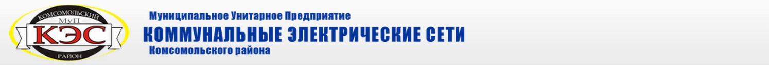 МУП КЭС Комсомольского района